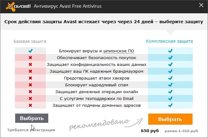 avast registration for free
