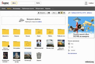 Yandex disk without registration  Where and how to download the