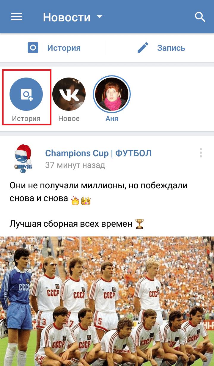 Как создавать истории Вконтакте - online-vkontakte 84