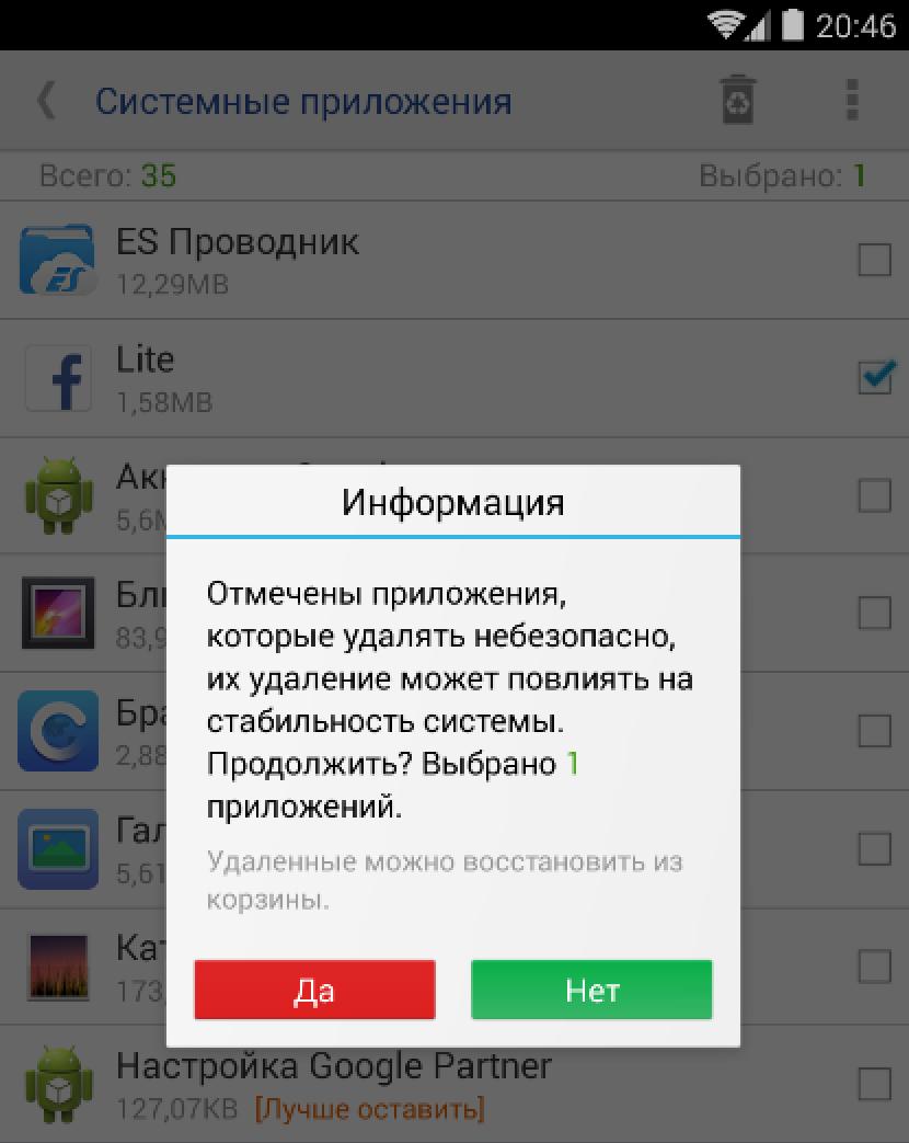 Общие сведения об удаляемых приложениях android.