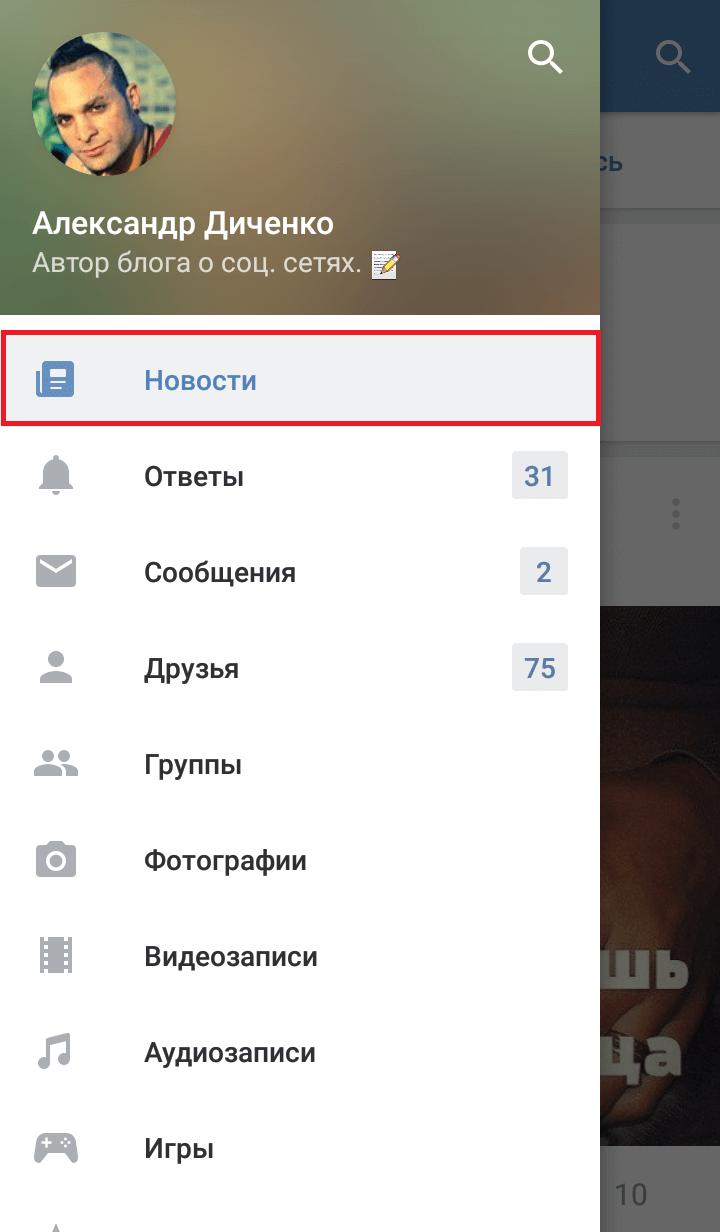 Как создавать истории Вконтакте - online-vkontakte 39