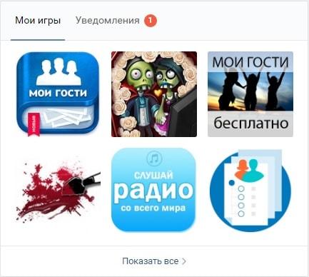 VKontakte sayfamımı kimin ziyaret ettiğini nereden öğrenebilirim