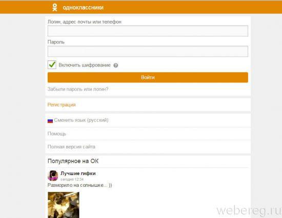 İlginç: Odnoklassniki de adını nasıl değiştirebilirim