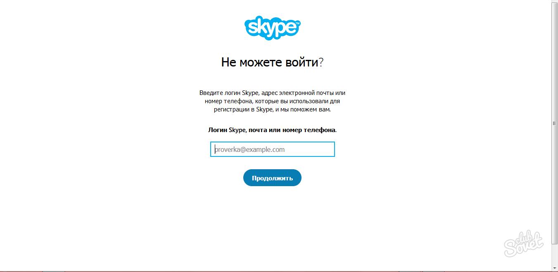 Skypeda bir hesap nasıl silinir: ipuçları