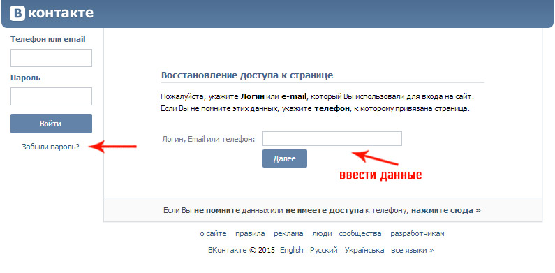 Vkontakte can not go to the page  What to do if the account