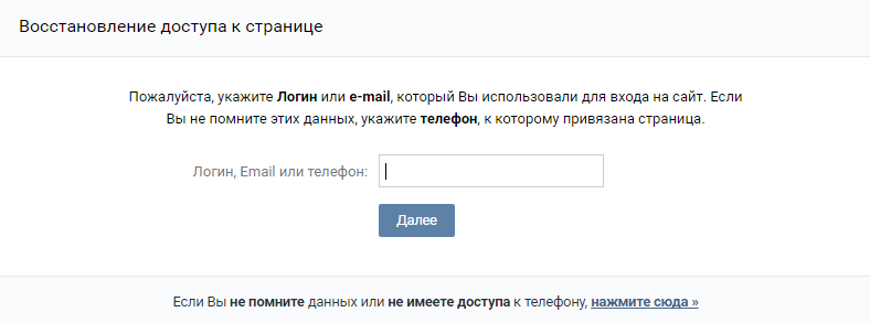 I want to restore page vk  How to restore Vkontakte page