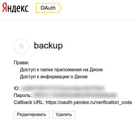 Le script est une sauvegarde sur Yandex  Sauvegarde automatique sur