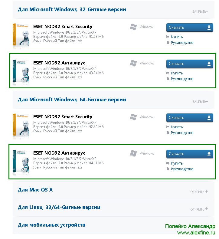 Installation eset  Antivirus ESET Nod32 - installation and