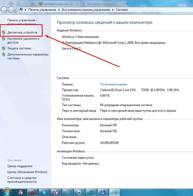 sound drivers pack for windows 7