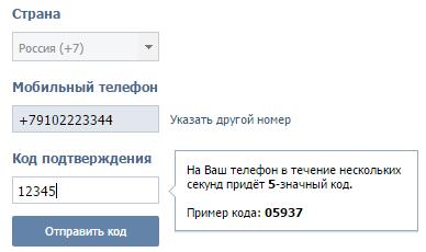 Enregistrement VK d'une nouvelle page en russe  Inscription gratuite